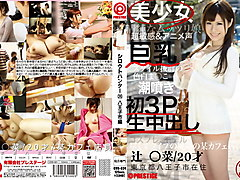 Best Japanese model Aina Tsuki in Hottest big tits, medium tits JAV scene
