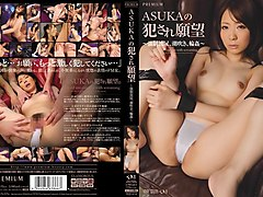ASUKA 2 in Desire to be FUCKED part 2.2